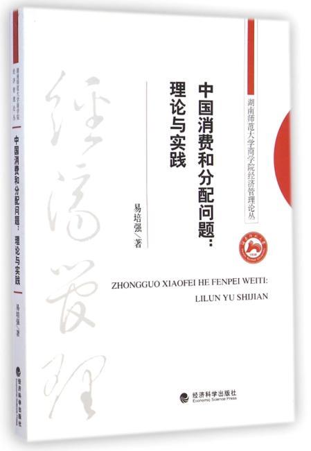 中国消费和分配问题:理论与实践