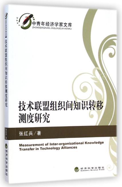 技术联盟组织间知识转移测度研究