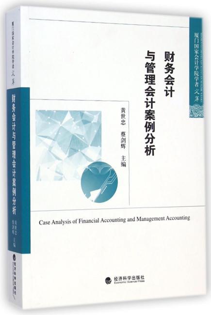 财务会计与管理会计案例分析