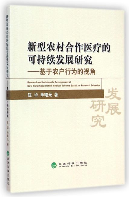 新型农村合作医疗的可持续发展研究