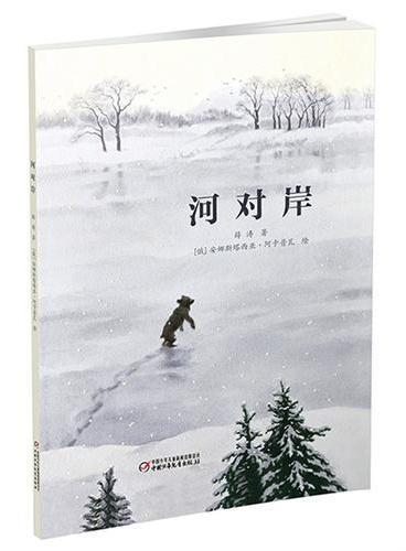 河对岸(由国内知名儿童文学作家薛涛和俄罗斯著名画家 安娜斯塔西亚?阿卡普瓦 联袂创作的一本原创绘本,该篇蕴含人文主义关怀,能够让孩子在故事中体会人与人之间的关爱与温情,是一本不可多得的优秀绘本作品。)