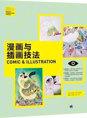 中国高等院校'十二五'动画游戏专业精品课程规划教材-漫画与插画技法