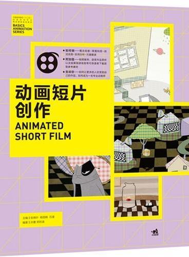 """中国高等院校""""十二五""""动画游戏专业精品课程规划教材--动画短片制作"""