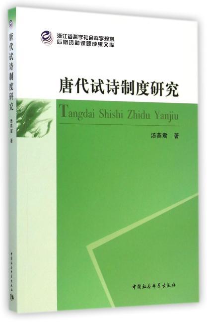 唐代试诗制度研究