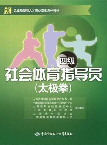 社会体育指导员(太极拳)(四级)——企业高技能人才职业培训系列教材