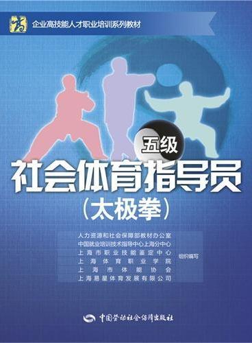 社会体育指导员(太极拳)(五级)——企业高技能人才职业培训系列教材