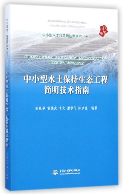 中小型水土保持生态工程简明技术指南(中小型水工程简明技术丛书(十))