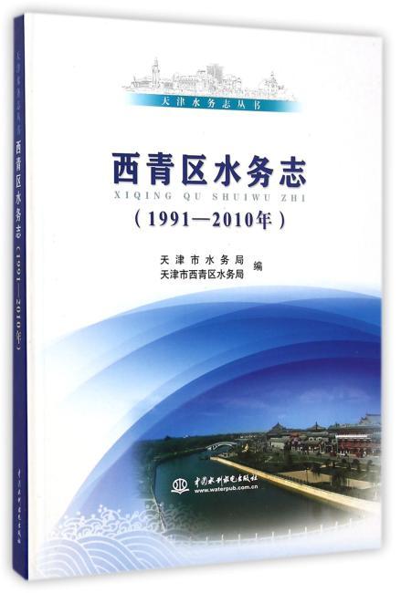 西青区水务志(1991-2010年)(天津水务志丛书)