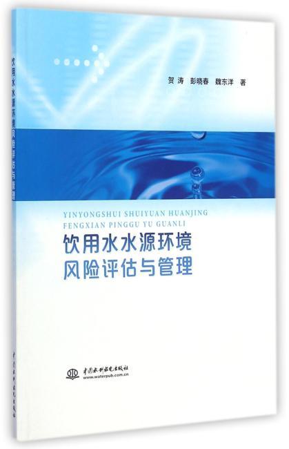 饮用水水源环境风险评估与管理