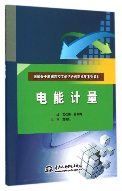 电能计量(国家骨干高职院校工学结合创新成果系列教材)