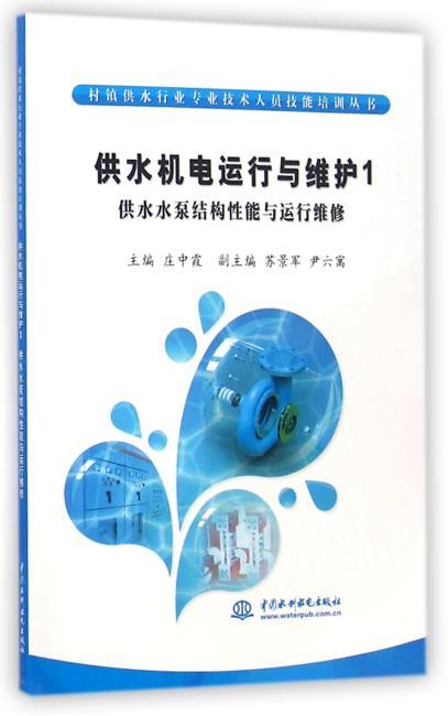 供水机电运行与维护1   供水水泵结构性能与运行维修 (村镇供水行业专业技术人员技能培训丛书)