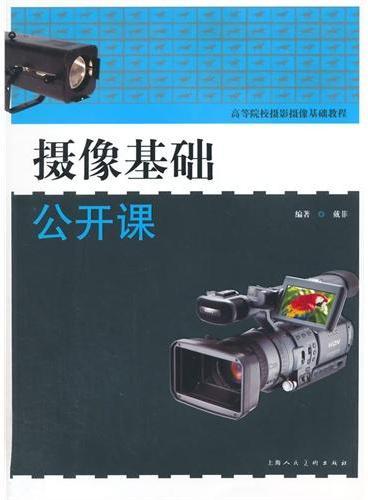 摄像基础公开课---高等院校摄影摄像基础教程