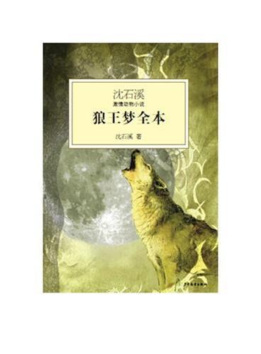 沈石溪激情动物小说 狼王梦全本