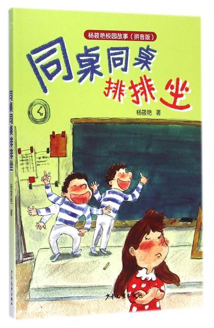 杨筱艳校园故事(拼音版)-同桌同桌排排坐