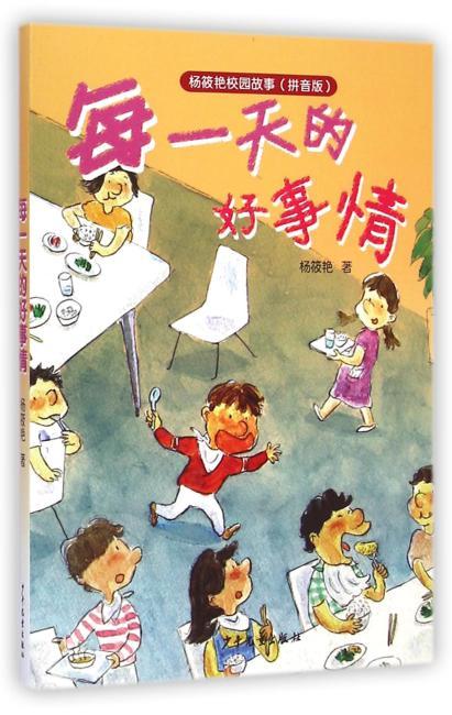 杨筱艳校园故事(拼音版)-每一天的好事情