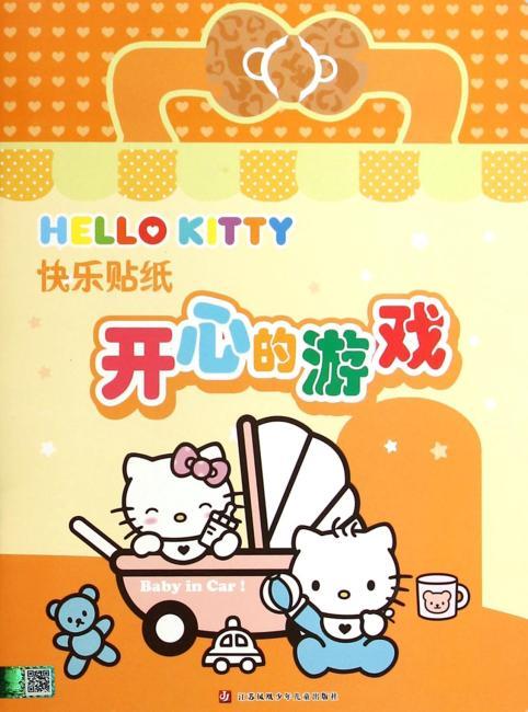 Hello Kitty快乐贴纸·开心的游戏