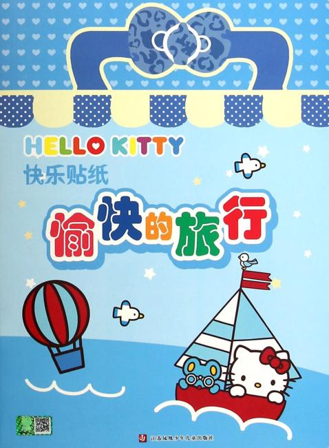 Hello Kitty快乐贴纸·愉快的旅行