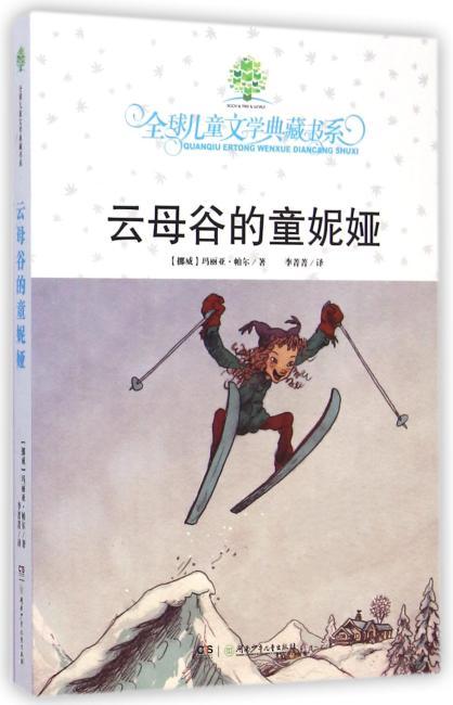 全球儿童文学典藏书系·云母谷的童妮娅