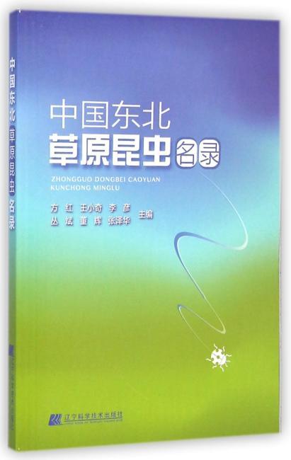 中国东北草原昆虫名录