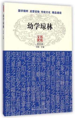 传统文化教育——幼学琼林