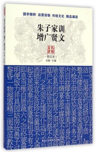 传统文化教育——朱子家训·增广贤文