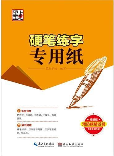 墨点字帖:硬笔练字专用纸 钢笔毛笔练习纸临摹本练字本书法纸字帖纸