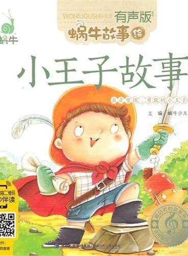 蜗牛故事绘(有声版)——《小王子故事》