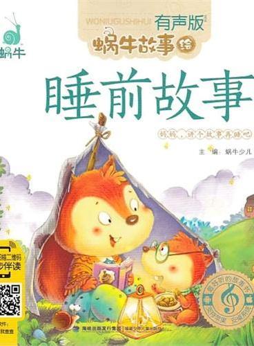 蜗牛故事绘(有声版)——《睡前故事》