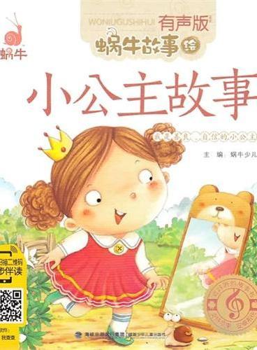 蜗牛故事绘(有声版)——《小公主故事》