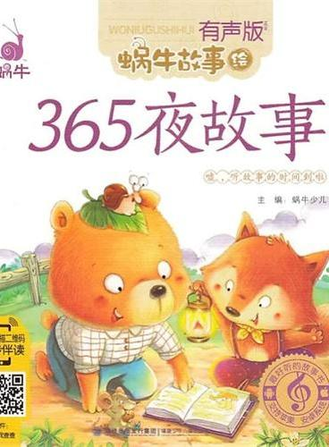 蜗牛故事绘(有声版)——《365夜故事》