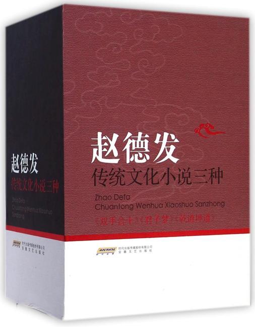 赵德发传统文化小说三种