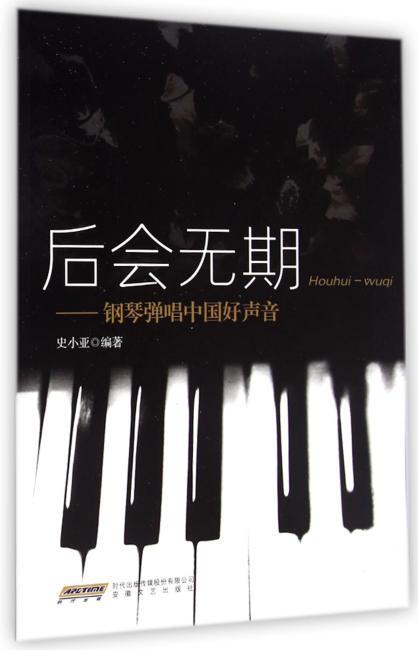 后会无期——钢琴弹唱中国好声音