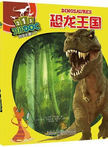 科学去哪儿了:恐龙王国