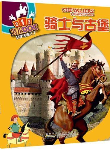 科学去哪儿了:骑士与古堡