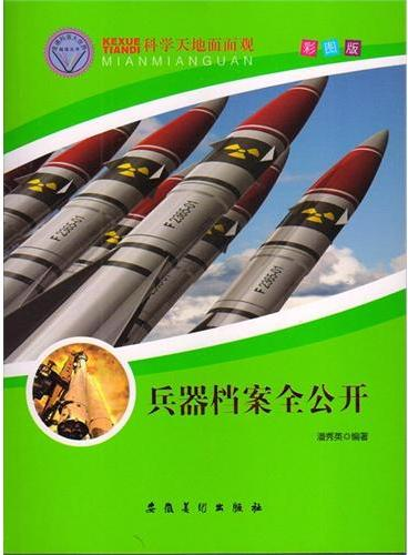 科学天地面面观--兵器档案全公开(四色)