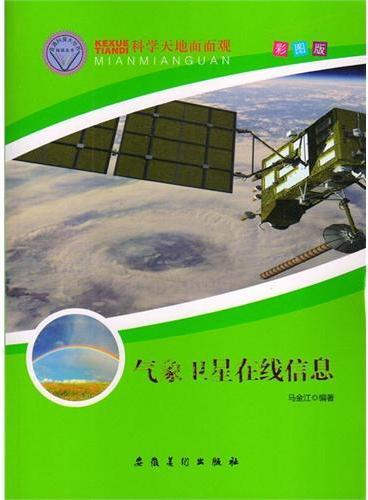 科学天地面面观--气象卫星在线信息(四色)