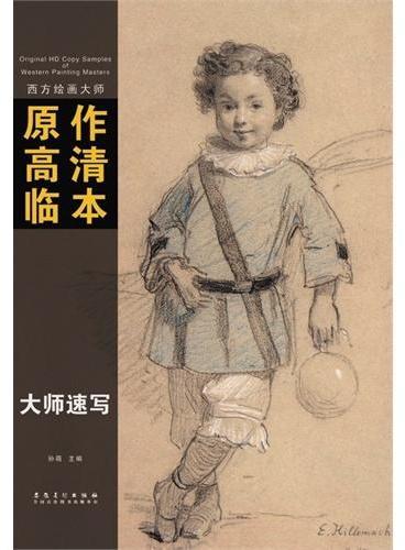 西方绘画大师原作高清临本系列丛书·大师速写