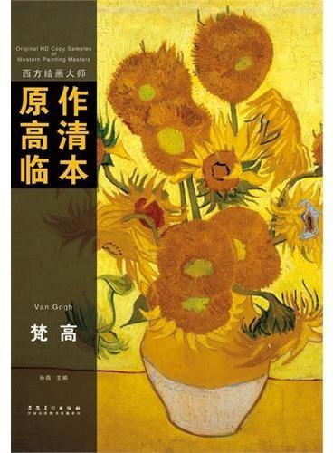 西方绘画大师原作高清临本系列丛书·梵高