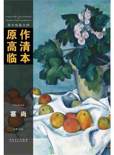 西方绘画大师原作高清临本系列丛书·塞尚