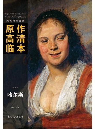 西方绘画大师原作高清临本系列丛书·哈尔斯