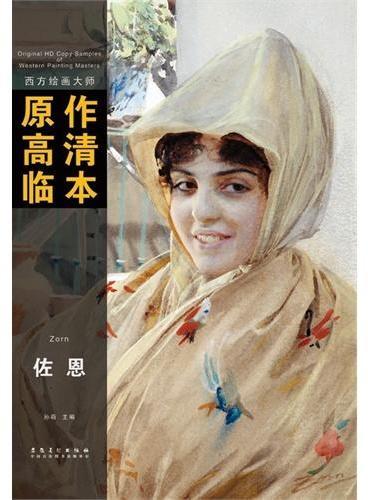 西方绘画大师原作高清临本系列丛书·佐恩