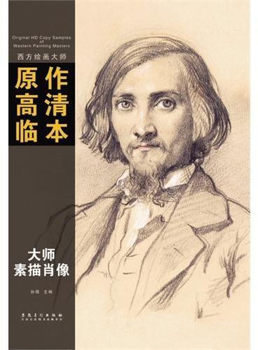 西方绘画大师原作高清临本系列丛书·大师素描肖像