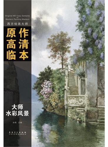西方绘画大师原作高清临本系列丛书·大师水彩风景