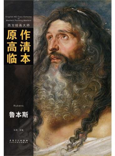 西方绘画大师原作高清临本系列丛书·鲁本斯