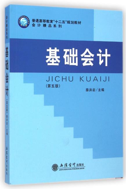 基础会计(第五版)(薛洪岩)(原2264)