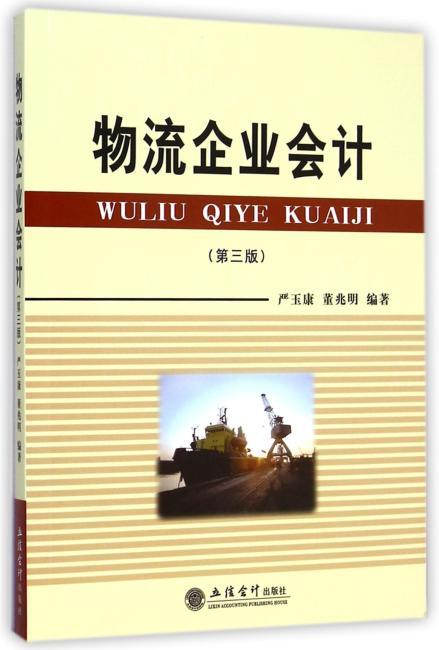 物流企业会计(第三版)(严玉康)(原1377)
