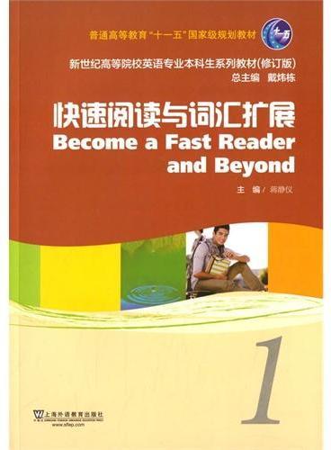 新世纪高等院校英语专业本科生教材(十二五)快速阅读与词汇扩展 1