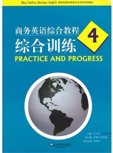 新世纪商务英语专业本科系列教材:商务英语综合教程4综合训练