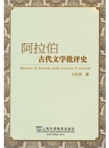 阿拉伯古代文学批评史