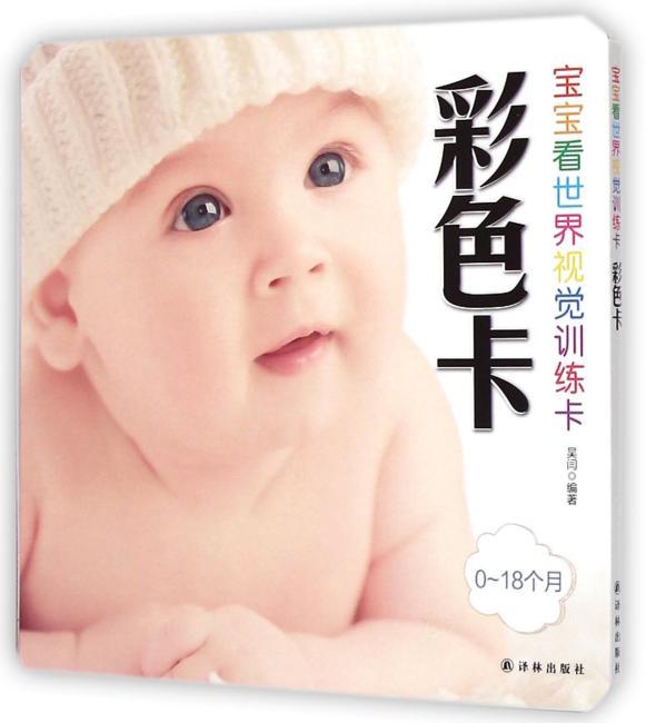 宝宝看世界视觉训练卡